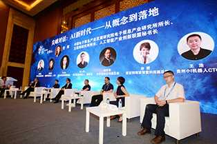 Hot Discussions Sparked at AI High-End Forum in SCE 2018