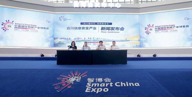 Chongqing Striving for National Information Security Industry Base in 3 Years