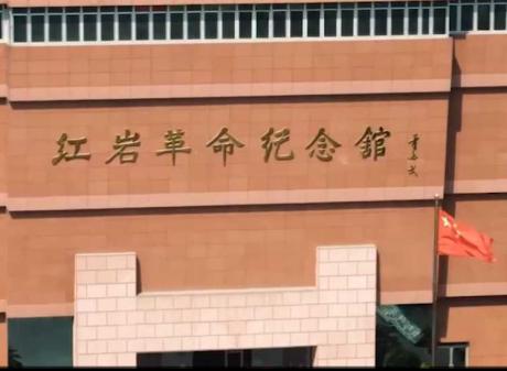 Chongqing Hongyan Revolutionary History Museum