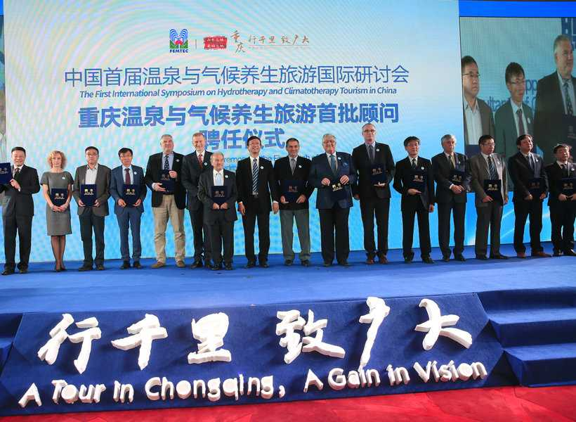 15 experts of hot spring have been appointed as the special counselors for hydrotherapy and climatotherapy tourism in Chongqing