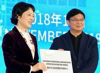 Chongqing Cultural and Tourism International Communication Center is Unveiled
