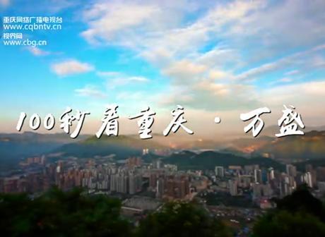 Chongqing in 100 Seconds: Wansheng District