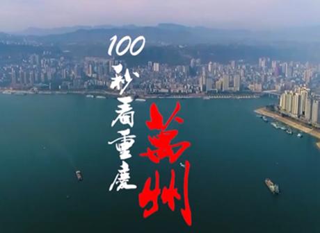 Chongqing in 100 Seconds: Wanzhou District