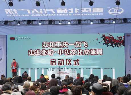 Fly with Chongqing: China-France Cultural Exchange Week Opens in Beibei District