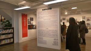 "The picture exhibition of ""Walk in Zhongshan 4th Road"""