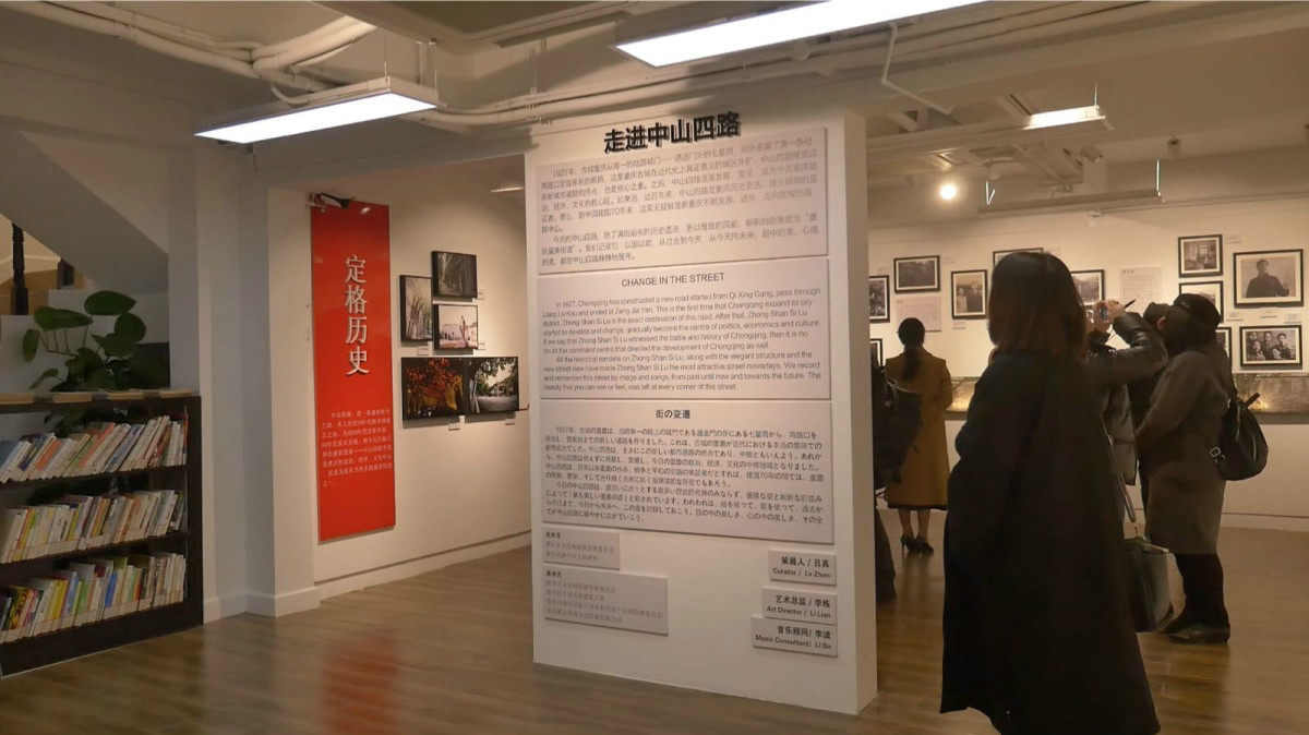"""The picture exhibition of """"Walk in Zhongshan 4th Road"""""""