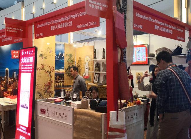 Intangible Cultural Heritage of Chongqing Debuts at Hong Kong International Licensing Show
