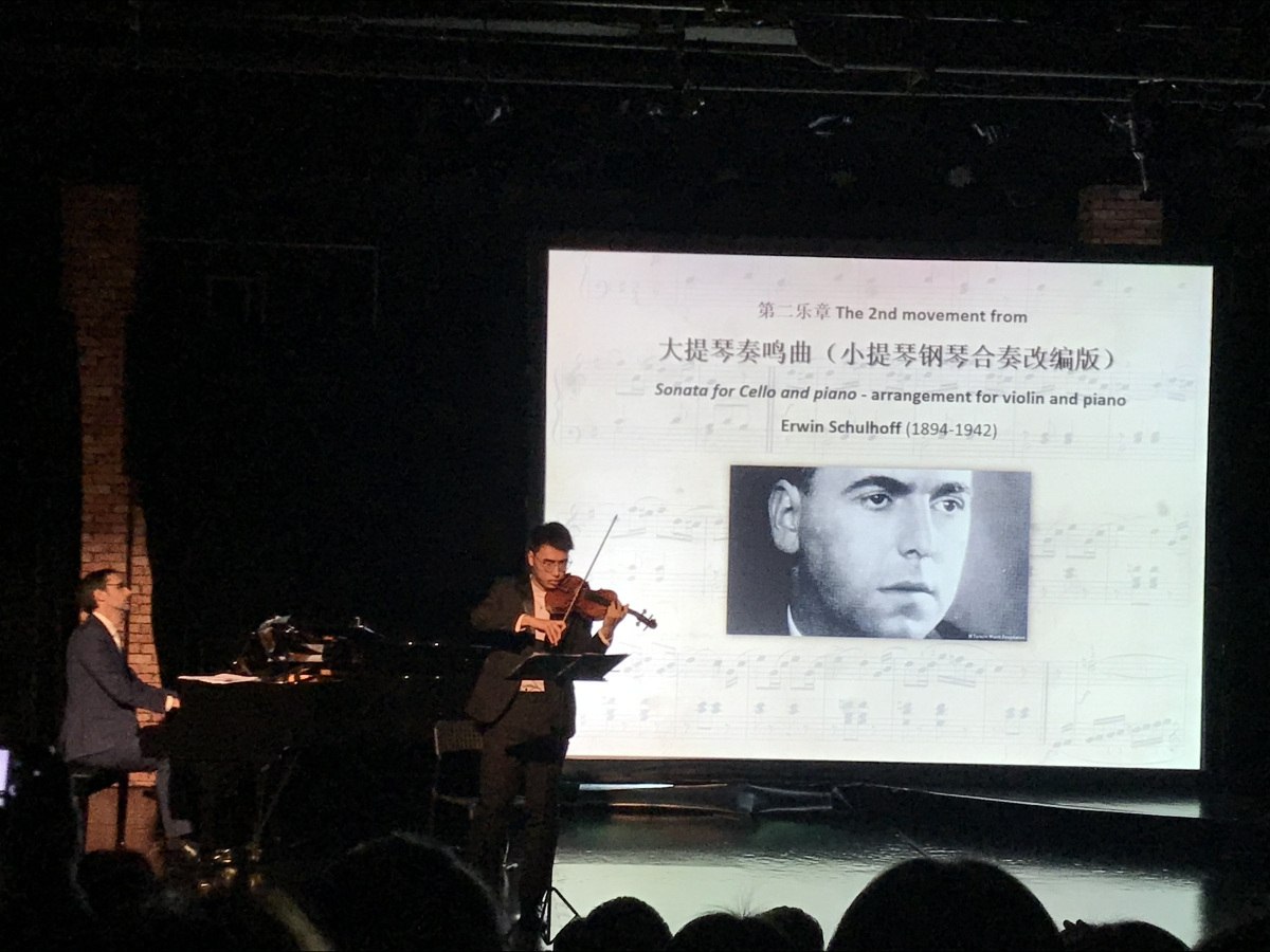 Piano and violin performance by Amit Weiner and Jiahua Duan