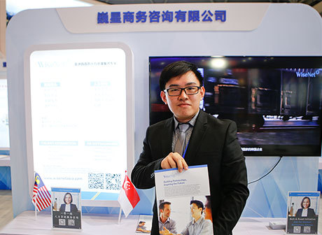 WCIFIT a Venue Connecting Singapore Companies with Education Market in Chongqing