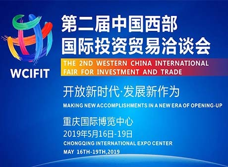 Shots of The 2nd Western China International Fair for Investment and Trade