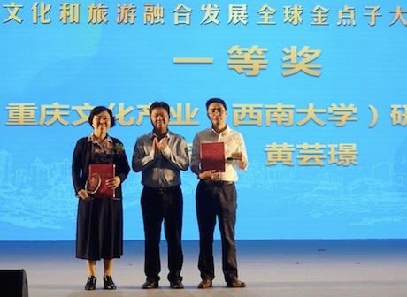 WTE2019: Get to Know Golden Ideas Winners for Chongqing Cultural Tourism