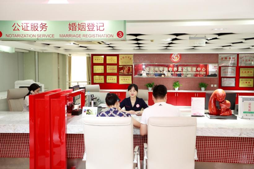 Chongqing Marriage&Adoption Registration Administrator Center