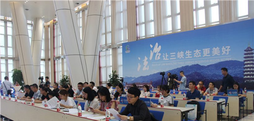 first session of Rule of Law Forum on Ecological Protection in Three Gorges Reservoir Region 2019