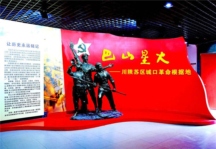 Chengkou-revolution