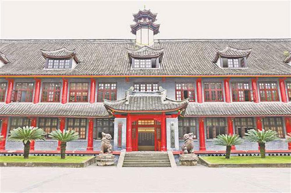 College of Physics at Chongqing University