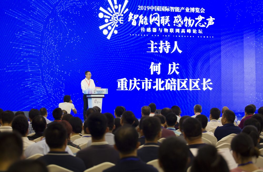 The Sensors and IoT Industry Summit of Smart China Expo 2019