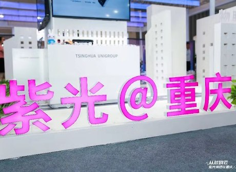 Chongqing and Tsinghua Unigroup Sign Agreement on Memory Chip Base