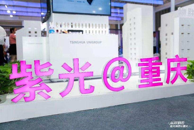 Tsinghua Unigroup at SCE 2019