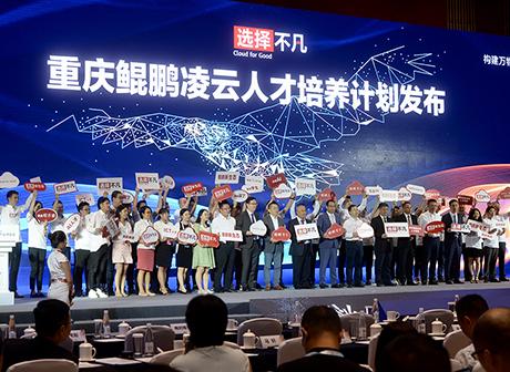 Huawei Fosters Kunpeng Eco-system in Chongqing, Upgrading Chongqing's Industries