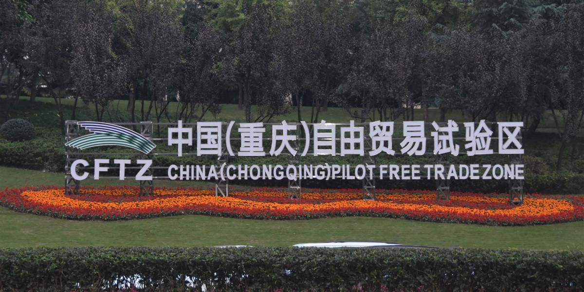 China (Chongqing) Pilot Free Trade Zone
