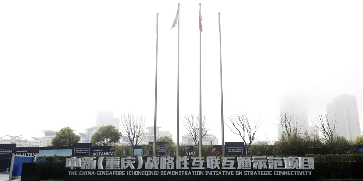 China-Singapore (Chongqing) Demonstration Initiative on Strategic Connectivity