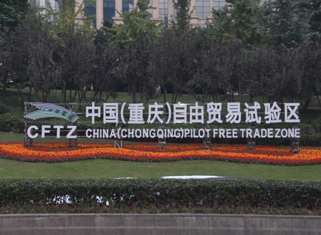 China (Chongqing) Pilot Free Trade Zone (CFTZ)