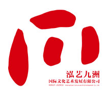 Hongyi Jiuzhou International Culture and Art Development Co., Ltd.
