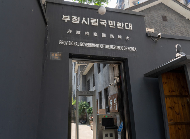 The Chongqing Museum of the Former Site of the Provisional Government of the Republic of Korea