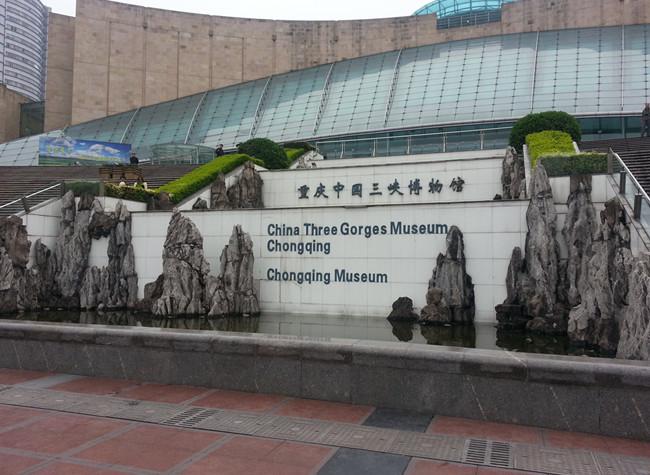 Chongqing Three Gorges Museum