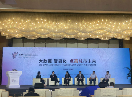 Forum on Big Data and Smart Technology Light the Future Commences in Chongqing