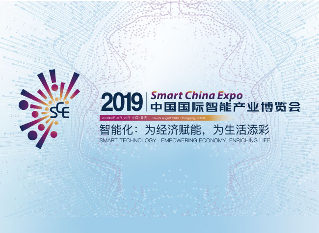 Smart China Expo2019