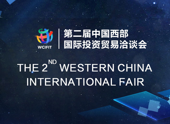 The 2ND WESTERN CHINA INTERNATIONAL FAIR FOR INVESTMENT AND TRADE
