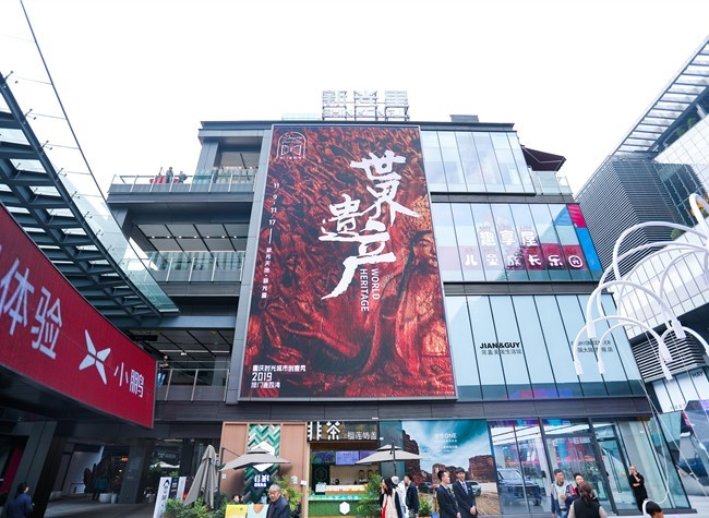 Chongqing Gala of Time to Promote Featured Culture in Banan