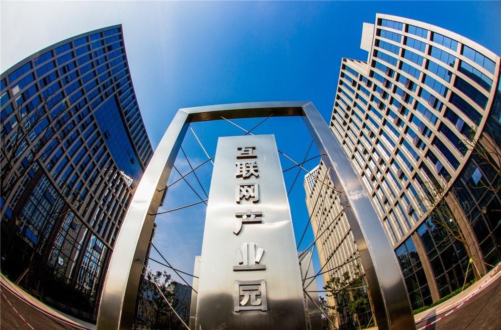 Liangjiang New Area Internet Industrial Park
