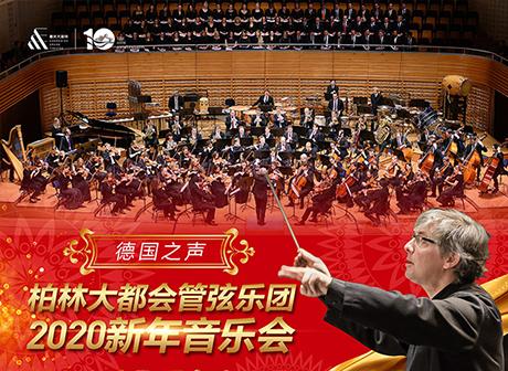 Berlin Metropolitan Orchestra 2020 Concert in Chongqing