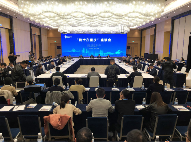 Academician Symposium: How Will Chongqing Achieve High Quality Development in the Future?