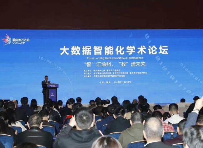 CQTC: The Future Development of Big Data Intelligence in Chongqing