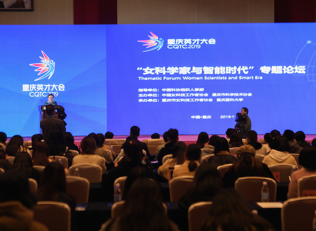 Chongqing Talents Conference: Women Scientists Share Their Views on a Smart Era