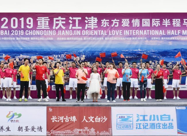 Valentine's Day Marathon For Couples in Jiangjin Now For Registration