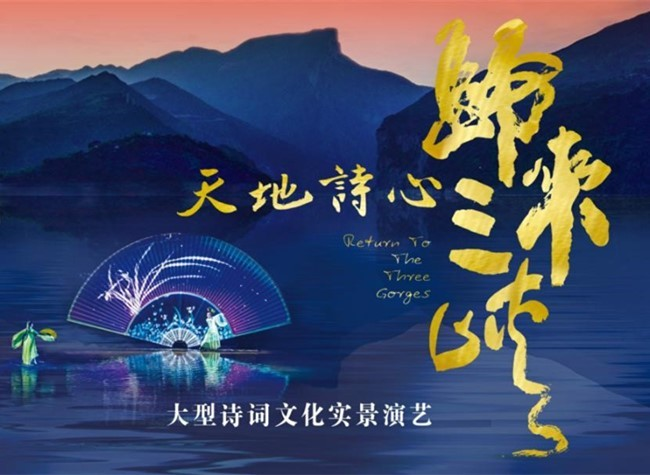 Return to the Three Gorges - the Return of Traditional Chinese Culture