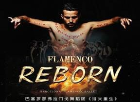 Spain's Top Flamenco Dance Troupe Makes Its Debut in Chongqing with Flamenco Reborn