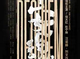 Chinese Version of Drama Requiem Visits Chongqing