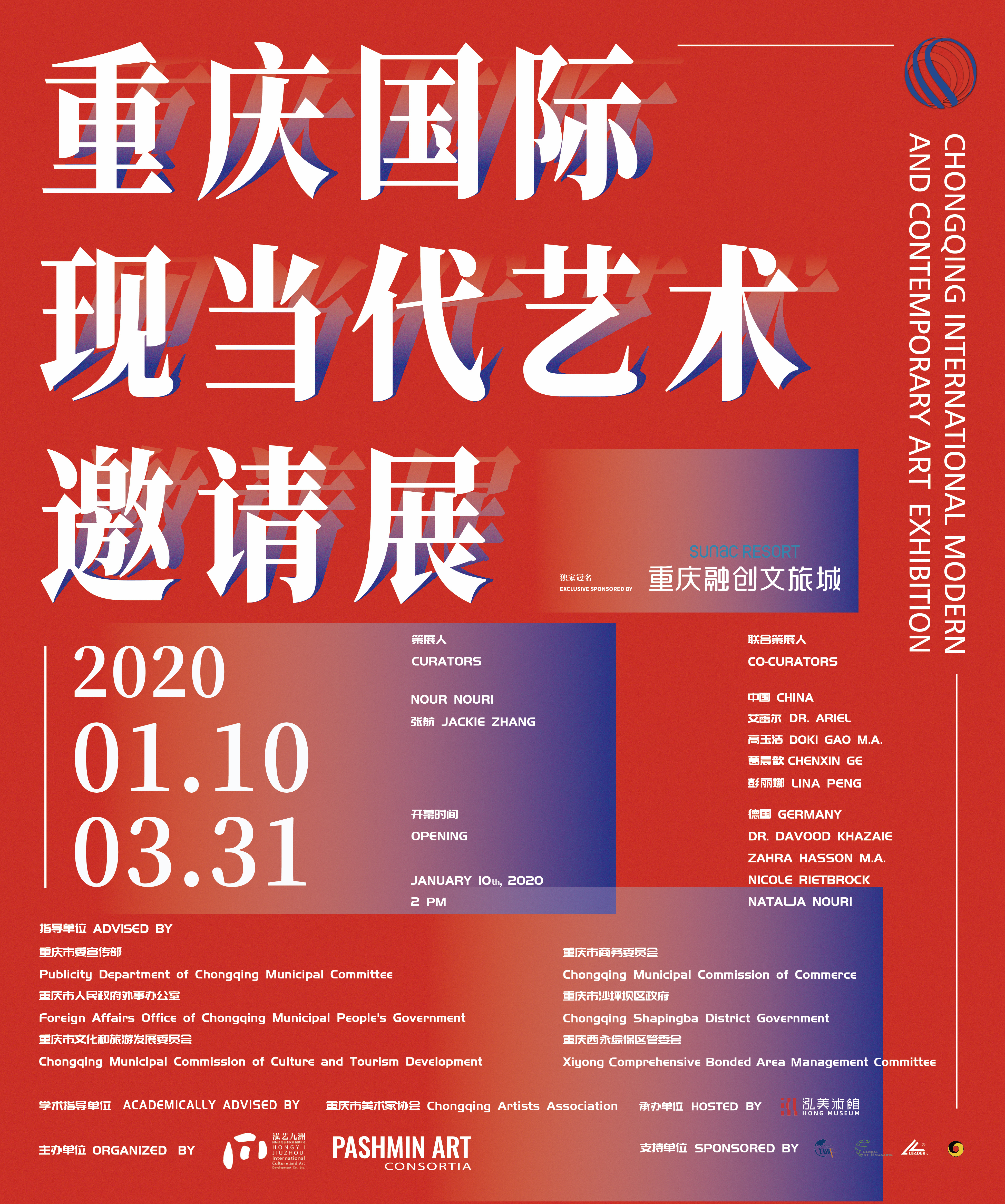 Chongqing International Modern and Contemporary Art Exhibition poster