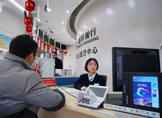 Chongqing Improves the Business Environment for Optimizing Financial Credit