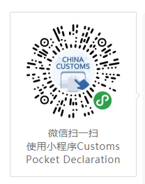 China Customs Adopting A New Health Declaration Form For Inbound And Outbound Travellers Ichongqing