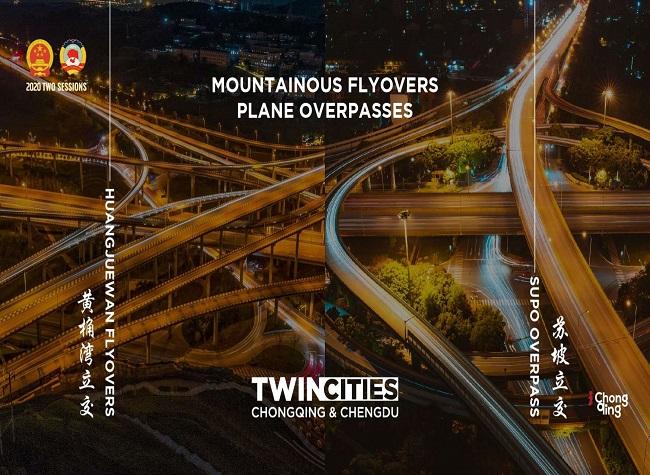 Poster Series: Chengdu-Chongqing Economic Circle