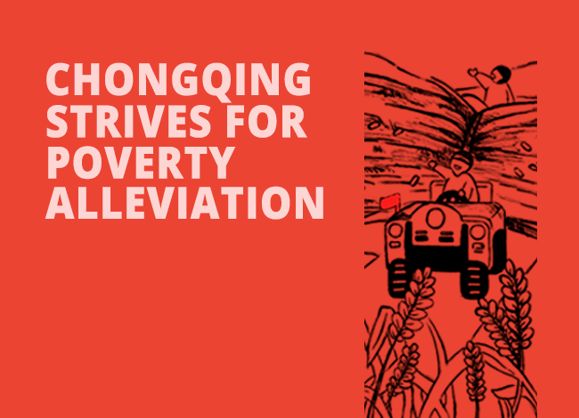 Animation: Chongqing Strives for Poverty Alleviation