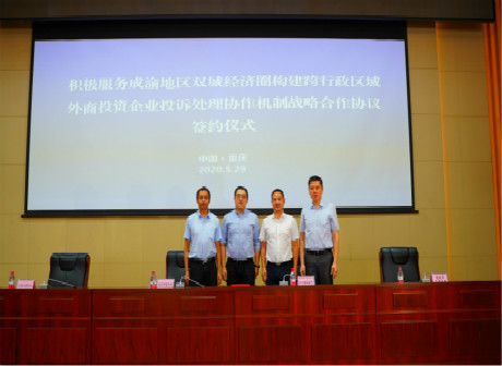Cross Administrative Region Complaints Mechanism for Foreign Enterprise Established in Chongqing and Sichuan