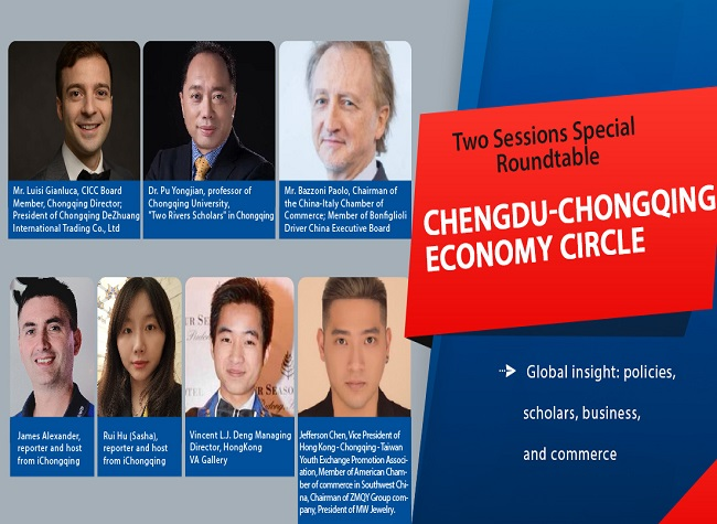 Two Sessions Special: Chengdu-Chongqing Economic Circle Roundtable