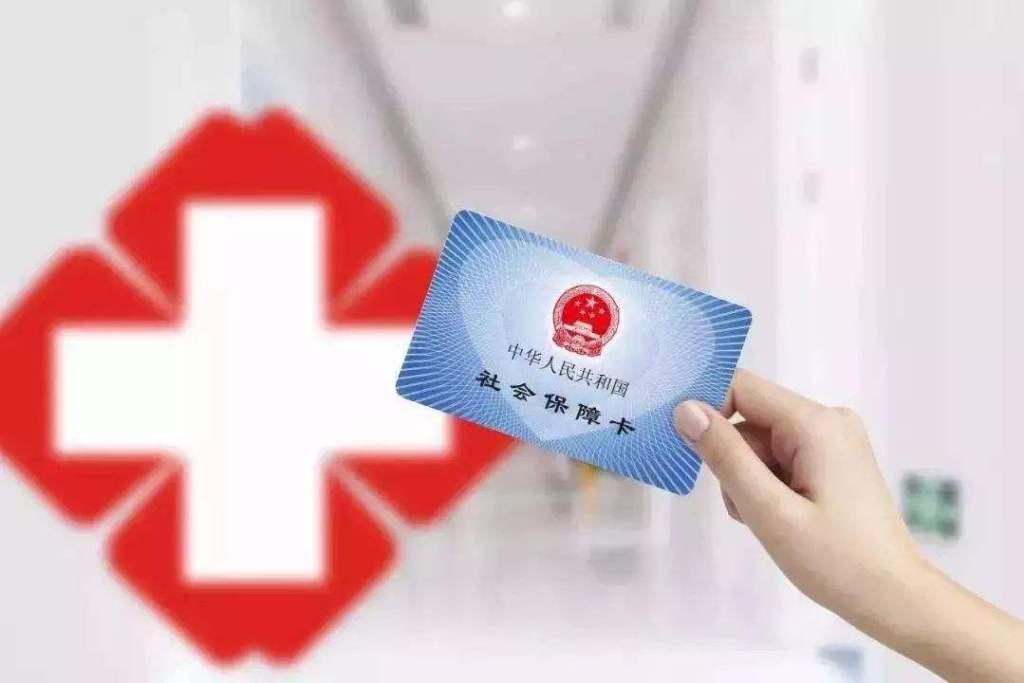 medical care card
